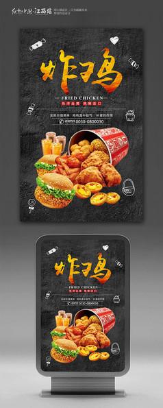 炸鸡汉堡宣传海报