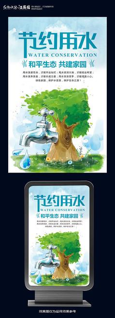 节约用水保护水资源海报