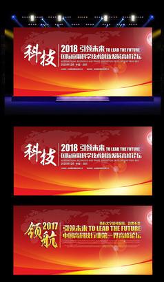 左气红色企业会议背景展板