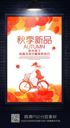 简约时尚秋季新品上市宣传海报