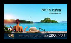 生态美景别墅地产广告