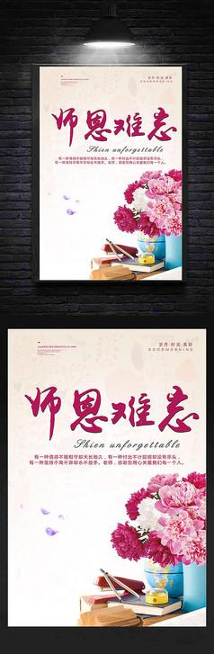 师恩难忘教师节宣传海报