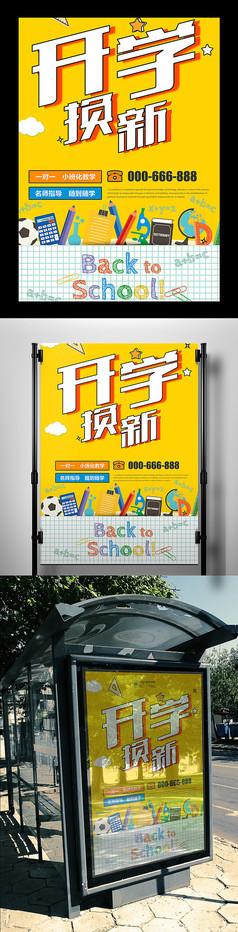 简洁开学换新促销海报