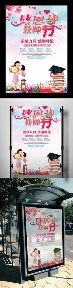 师恩难忘教师节宣传促销海报