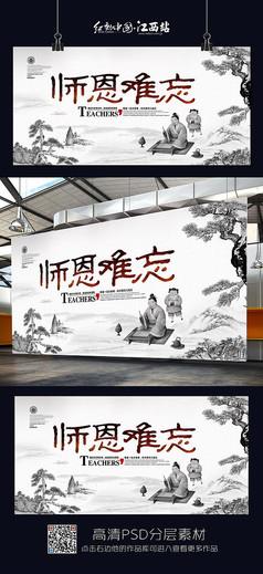 中国风师恩难忘教师节海报
