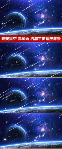 唯美宇宙星空粒子流星雨婚礼视频