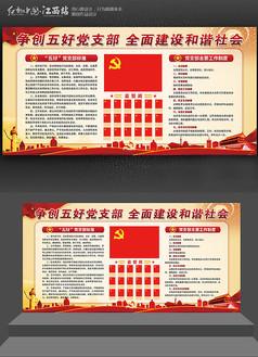 争创五好党支部党建宣传栏模板