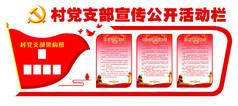 村党支部宣传公开活动栏文化墙