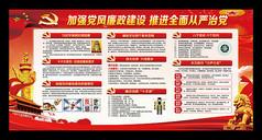 加强党风廉政建设宣传栏