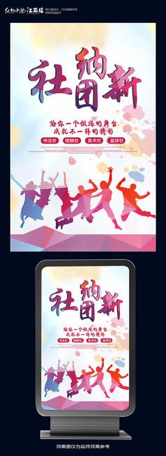 创意社区纳新宣传海报设计