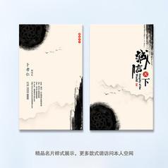 中国风水墨意境名片