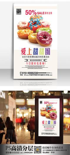 彩色甜甜圈海报