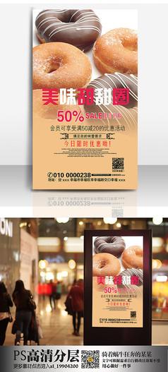 美味甜甜圈海报