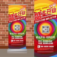 彩虹色摄影艺术盛大开业易拉宝