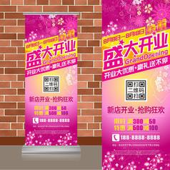 粉红植物化妆品盛大开业易拉宝