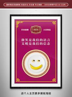 食堂餐厅标语文化微笑展板