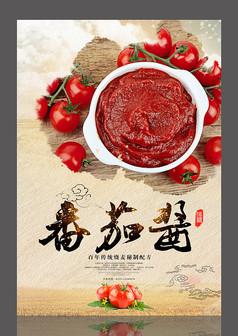番茄酱海报设计