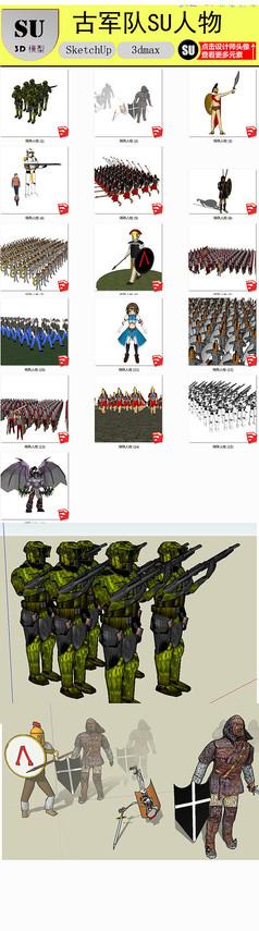 特殊人物 古代军队su模型