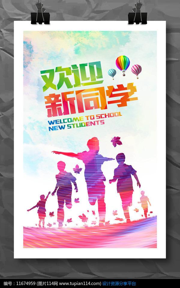 [原创] 炫彩炫酷欢迎新同学活动海报