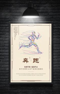 漫画奔跑企业挂画设计