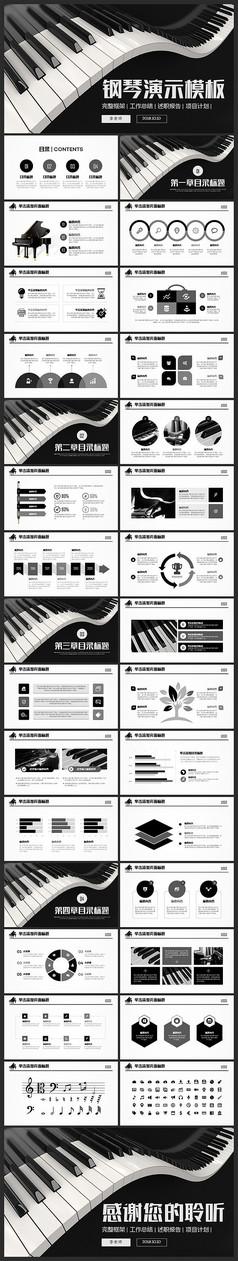 钢琴艺术培训学校PPT模板