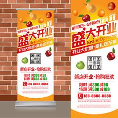 红苹果橙子梨子水果开业易拉宝