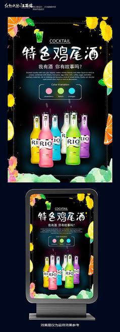 特色鸡尾酒宣传海报设计