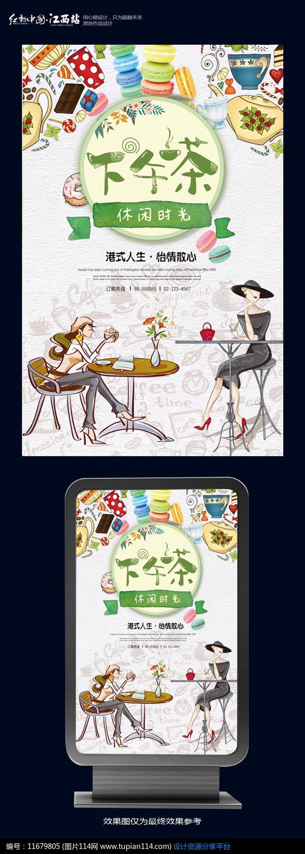 [原創] 下午茶促銷海報設計