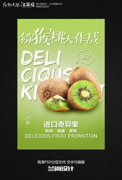 猕猴桃奇异果海报设计