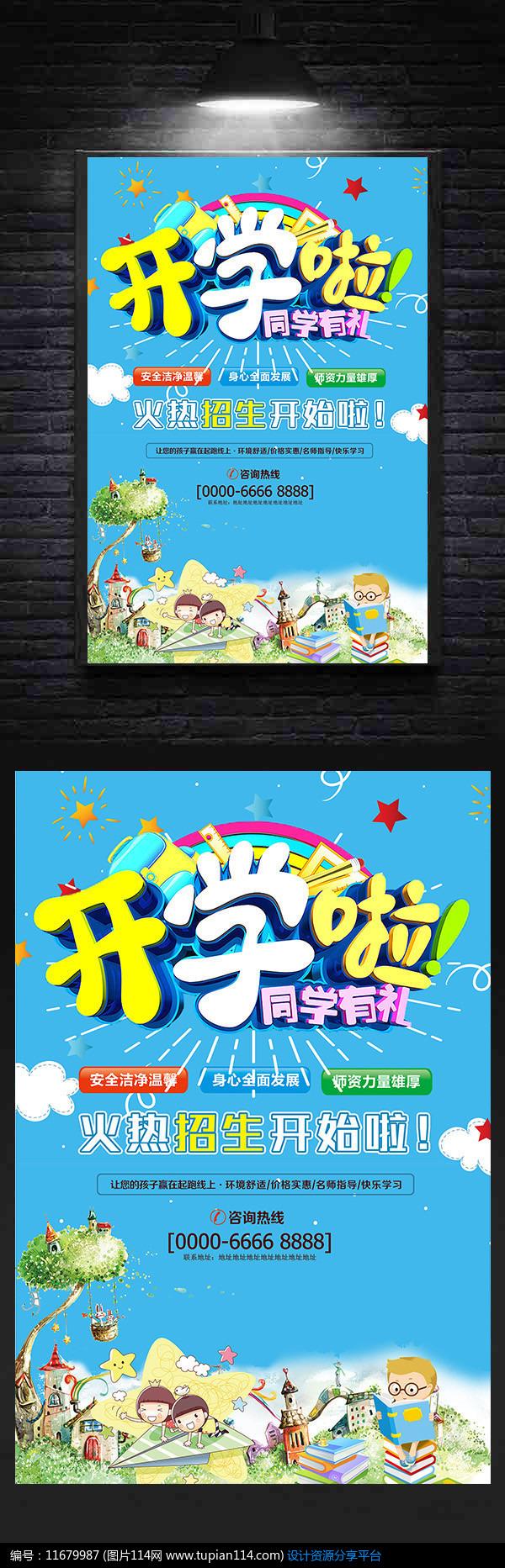 [原创] 幼儿园新学期火热招生宣传海报
