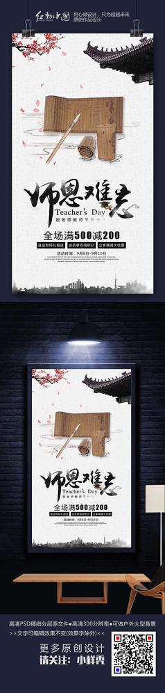 师恩难忘大气教师节宣传海报