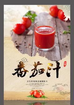 番茄汁宣传海报设计