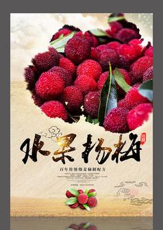 水果杨梅海报