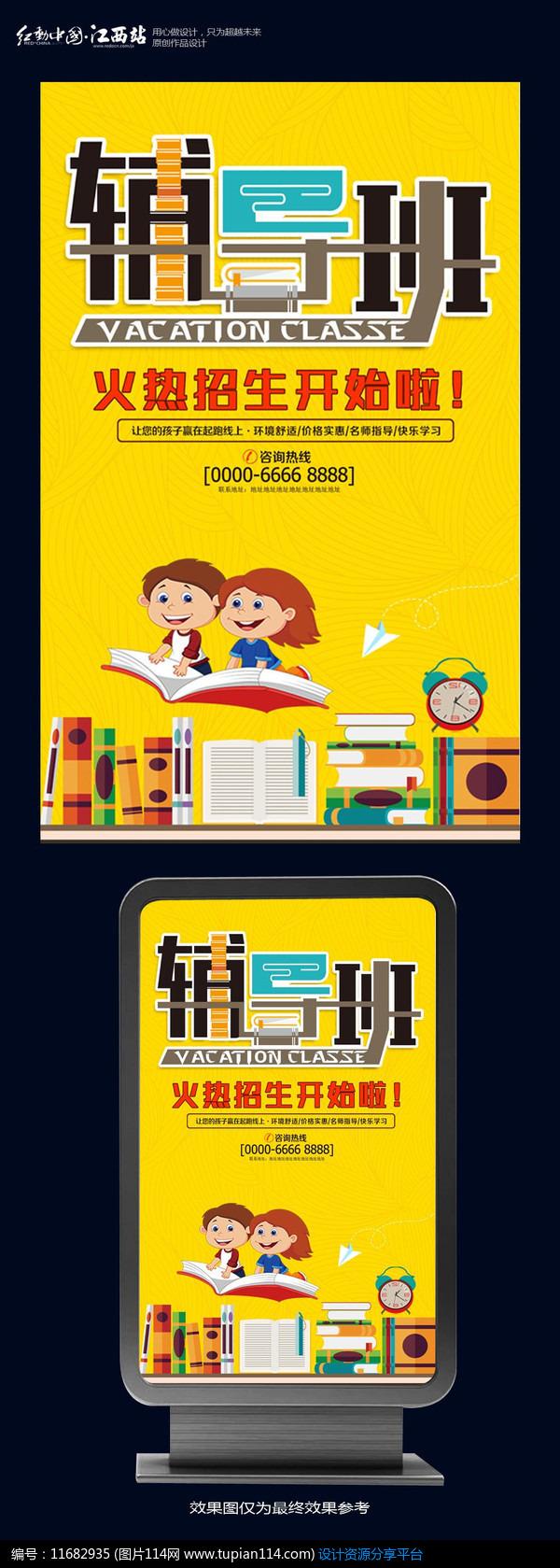 [原创] 辅导班宣传海报设计