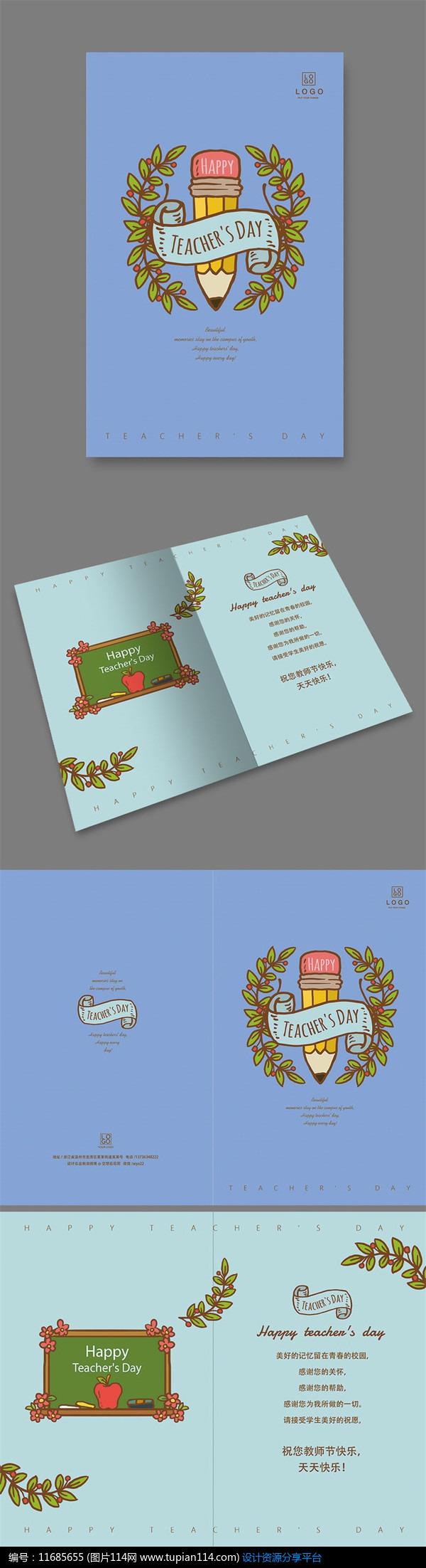 卡通教师节贺卡设计模板免费下载_教师节psd_图片114