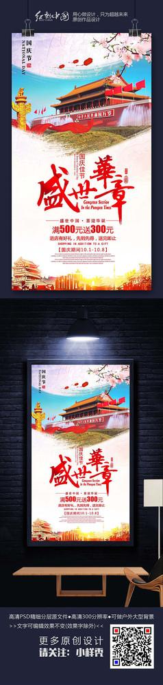 精品最新宣传国庆节海报设计