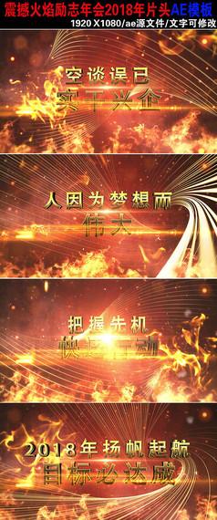 金色火焰企业励志宣传片头视频