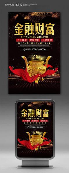 大气金融财富宣传海报