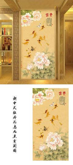 新中式国画牡丹九鱼玄关背景图