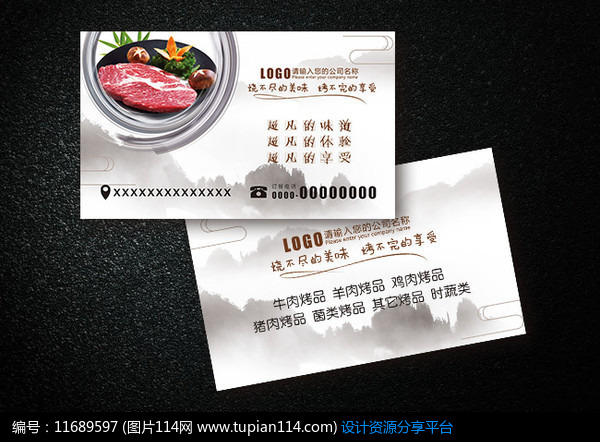 烤肉烧烤名片设计模板免费下载_名片设计psd_图片114