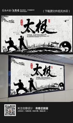 水墨中国风太极海报设计