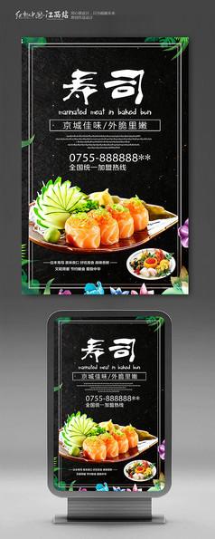 创意寿司海报促销设计