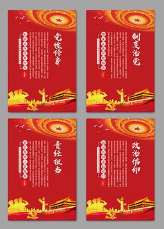 红色党建文化四件套挂画展板