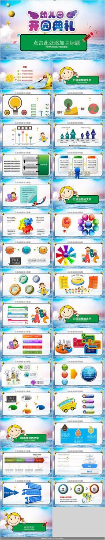 幼儿教育课件开学典礼PPT