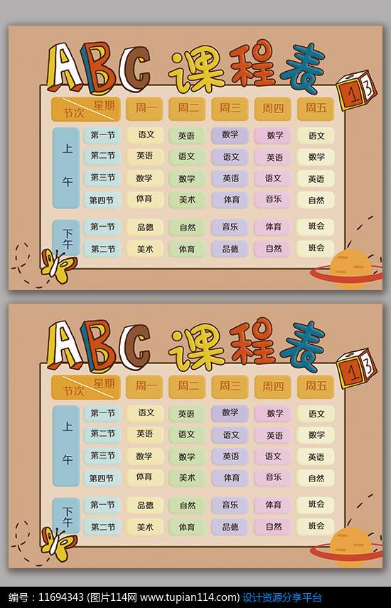 卡通儿童学校课程表素材设计素材免费下载_其他卡类