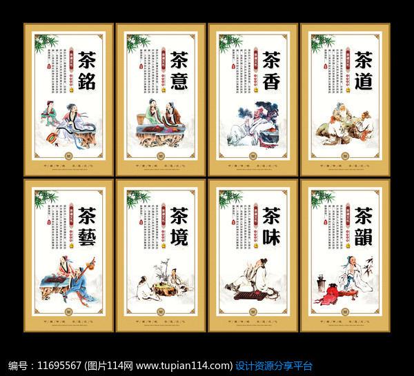 [原创] 中国风茶道文化展板设计