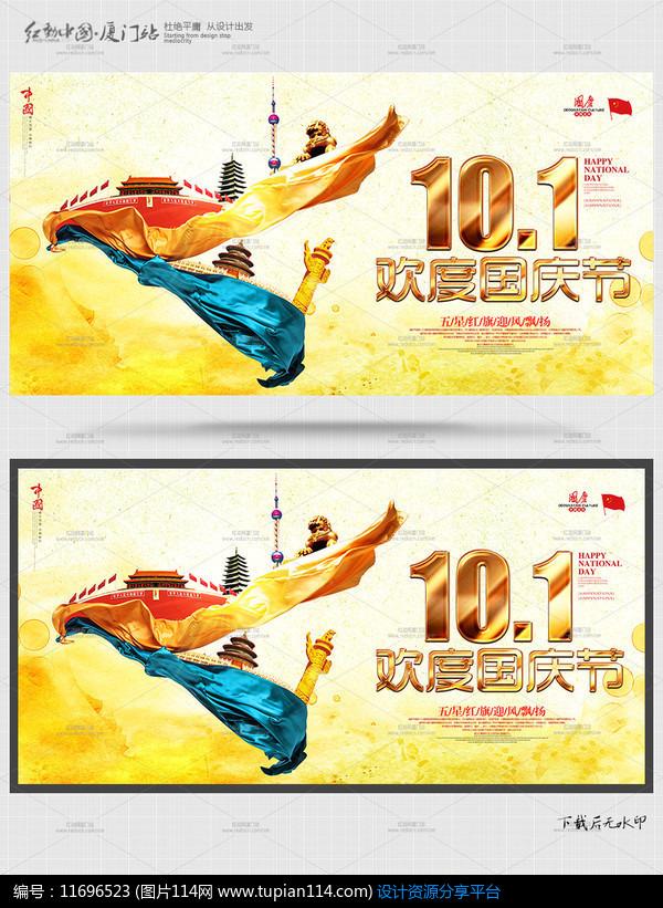 [原创] 创意欢度国庆节海报设计模板