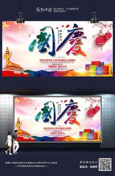 创意精品最新国庆节海报