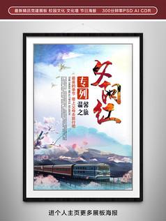 夕阳红专列宣传海报