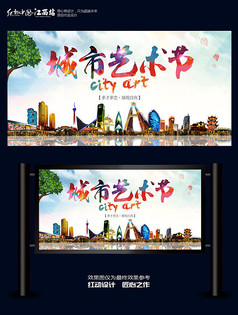 大气时尚城市艺术节宣传海报